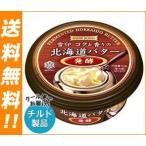 送料無料 【チルド(冷蔵)商品】雪印メグミルク SNOW ROYAL コクと香りの北海道バター 100g×12個入