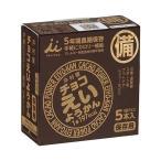 【送料無料】【2ケースセット】井村屋 チョコえいようかん 55g×5本×20箱入×(2ケース)