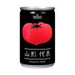 ショッピングトマトジュース 【送料無料】山形食品 山形代表 とまと 160g缶×20本入