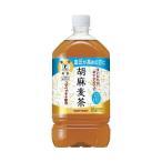 【送料無料】サントリー 胡麻麦茶【特定保健用食品 特保】 1Lペットボトル×12本入