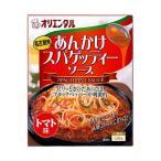 送料無料 【2ケースセット】オリエンタル あんかけスパゲッティソース トマト味 150g×30個入×(2ケース)