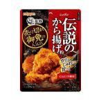 【送料無料】【2ケースセット】日本製粉 伝説のから揚げ粉 100g×10袋入×(2ケース)