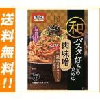 【送料無料】【2ケースセット】日本製粉 オーマイ 和パスタ好きのための 肉味噌 (31.4g×2)×8袋入×(2ケース)
