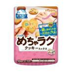 送料無料 日本製粉 ニップン めちゃラク クッキーミックス 100g×16袋入