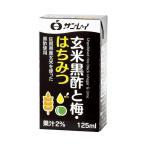 送料無料 JAビバレッジ佐賀 玄米黒酢と梅・はちみつ 125ml紙パック×24本入
