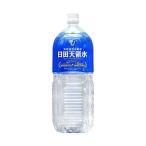 日田天領水 ミネラルウォーター 2L ×10本