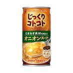 送料無料 【2ケースセット】ポッカサッポロ じっくりコトコト オニオンスープ 190g缶×30本入×(2ケース)