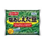 送料無料 【冷凍商品】ニッスイ 塩あじえだ豆 400g×20袋入