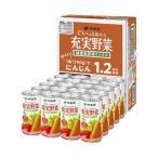 送料無料 伊藤園 充実野菜 緑黄色野菜ミックス(CS缶) 190g缶×20本入
