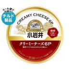 送料無料 【2ケースセット】【チルド(冷蔵)商品】小岩井乳業 クリーミーチーズ6P 114g×12個入×(2ケース)