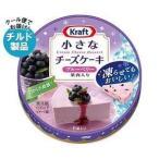 送料無料 【チルド(冷蔵)商品】森永乳業 KRAFT(クラフト) 小さなチーズケーキ ブルーベリー 102g×12個入