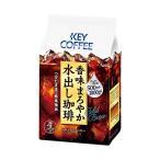 送料無料 KEY COFFEE(キーコーヒー) 香味まろやか水出し珈琲 (30g×4P)×6袋入