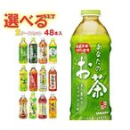 【送料無料】サンガリア あなたのお茶シリーズ 選べる2ケースセット 500mlペットボトル×48(24×2)本入