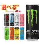 送料無料 【オリジナル モンスター ステッカー付】 アサヒ飲料 モンスター エナジー 選べる2ケースセット 355ml缶×48(24×2)本入