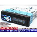 送料無料 24V 12V 兼用 車載 DVDプレイヤー オーディオ SD USB CD/R/RW DVD/R/RW AUX1DIN トラック