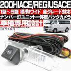 200系 ハイエース バックカメラ ナンバー灯ユニット 一体型 1型 2型 3型 4型 5型 標準 ワイド 車種専用設計
