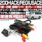 200系 ハイエース バックカメラ ナンバー灯ユニット一体型 ワイヤレスセット