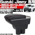 スズキ ジムニー JB64 JB74 JB23 JB33 JB43  アームレスト コンソールボックス 純正ホルダー対応