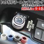 トヨタ専用設計 ミラー調整スイッチ アルミカバー アルマイト仕上げ 適合車種多数 シルバー レッド ブルー ブラック 全4色