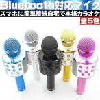 ワイヤレス マイク Bluetooth 対応 カラオケ 変声機能 高音質 多機能 全5色