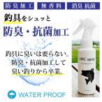 【10%オフクーポン対象】NRC 釣り専用 消臭・抗菌スプレー 100ml