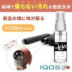 1000円 ポッキリ 電子タバコ クリーナー Clew クリュー 28ml | アイコス icos グロー glo 掃除キット