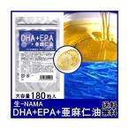 生DHA+EPA+亜麻仁油【大容量】【180粒】サプリメント サプリ 送料無料 1粒になんと240mgと配合、DHA含有精製魚油を生配合!