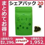 5種の青汁Plus亜麻仁油 お得にシェアパック 90粒入りX20袋【15%OFF】 サプリ サプリメント