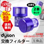 ダイソン コードレス掃除機 V10 SV12 互換フィルター