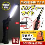 ハンディライト USB 充電 LEDライト 懐中電灯 作業灯 ワークライト 防災 COB