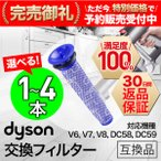 Dyson ダイソン 交換 フィルター 互換 掃除機 DC61 DC62 DC74 V6 V7 V8