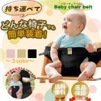 ベビーチェアベルト 赤ちゃん 食事用 お出かけ用 多機能 軽量 持ち運び セーフティ 転落防止