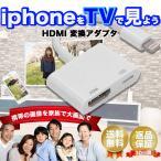ライトニングケーブル HDMI 変換 ケーブル iPhone テレビ 変換ケーブル