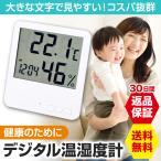 温湿度計 デジタル 温度計 湿度計 時計 アラーム 測定器 卓上 壁掛け