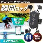 スマホホルダー 自転車 スマホスタンド バイク 携帯ホルダー 自動ロック