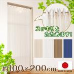 パタパタ ロング のれん アコーディオンカーテン 間仕切り 階段下 お好みの長さにカットできる 洗える 100×200cm 日本製