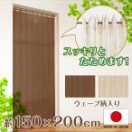 のれん ロング アコーディオンカーテン パタパタ 間仕切り 防寒 階段下 150×200cm ウェーブ柄 日本製