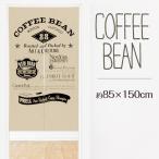 のれん おしゃれ アメリカン コーヒー 綿混 85×150cm
