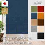 のれん 無地 ロング 綿100% 85×200cm 日本製