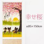 のれん おしゃれ 和風 桜 三毛猫 綿混 85×150cm