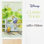 のれん かわいい ディズニー くまのプーさん クリストファーロビン クラシックプー 85×150cm