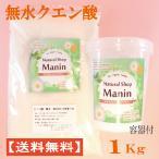 クエン酸 1Kg 掃除 食用 粉末 食品添加物 容器付 送料無料