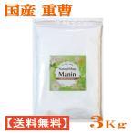 重曹 食用 国産 送料無料 3Kg (1Kg×3袋) 炭酸水素ナトリウム 食品添加物