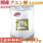 クエン酸 1Kg 国産 飲用 食用 食品添加物 送料無料