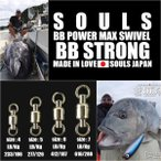 SOULS BB POWER MAX SWIVEL BB STRONG 6号