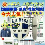 新光 エコム(ecom) エアマスク バッチタイプ ES-020BU(青)×100個 ES020BU