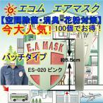 新光 エコム(ecom) エアマスク バッチタイプ ES-020PNK(ピンク)×100個 ES020PNK