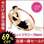 マグネットフラフープMAX (上級者用)「 フラフープ ダイエット エクササイズ 組み立て式 シェイプアップ 」◆