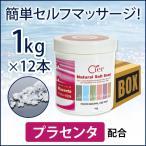 < シエル > ソルトソープ プラセンタ 1kg ( 12個単位 )「 マッサージソルト 」◆