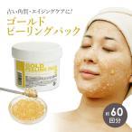 < シエル > ゴールドピーリングパック 300g 「 金箔パック 」